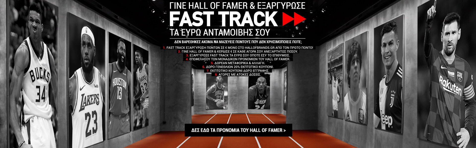 ΓΙΝΕ HALL OF FAMER