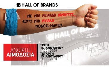 BLOOD DONATION HALL OF BRANDS