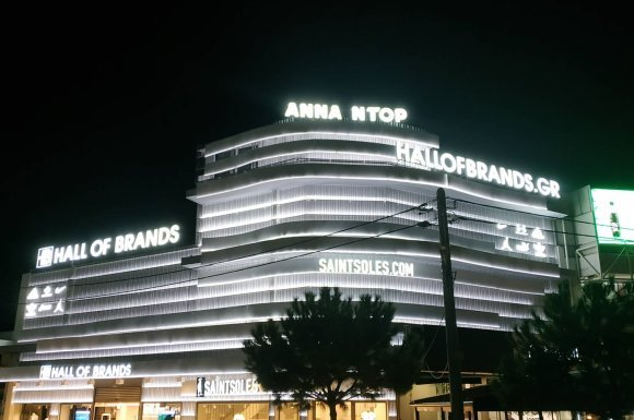 Hall of Brands Glyfada