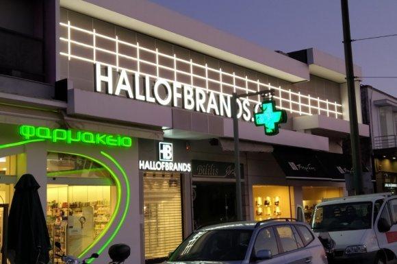 Hall Of Brands Psychiko 2
